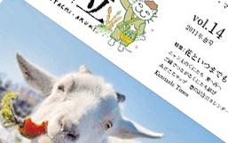14号 記事訂正のお知らせ