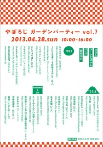 gardenparty_vol7_omote