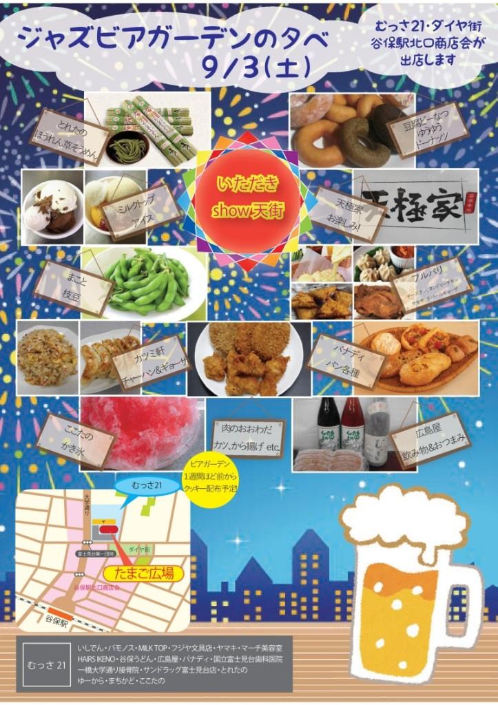 tamago-hiroba20160903-02