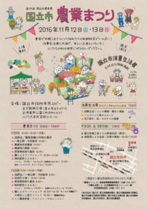 nougyoumatsuri2016.11.12-13