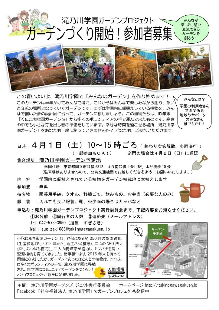 滝乃川ガーデンP0401チラシ