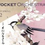 pocketorchestral2017spring-eyecatch