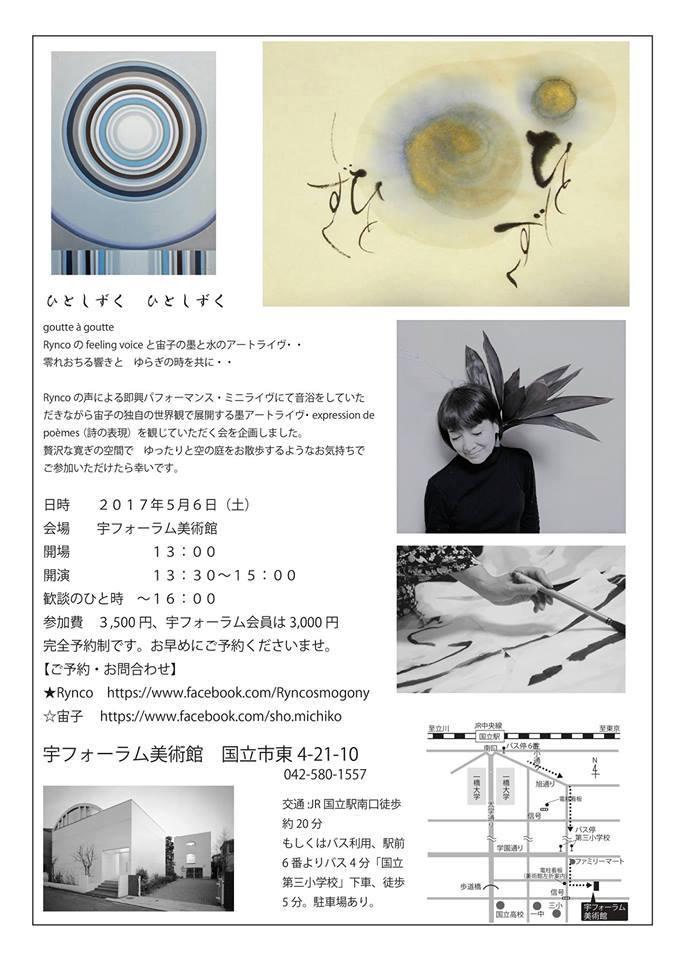 hitoshizuku-flyer